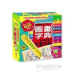 有故事情節的兒童字典點讀組