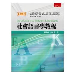 社會語言學教程