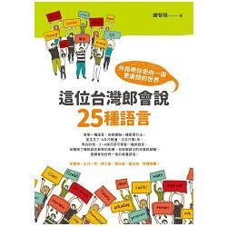 這位台灣郎會說25種語言:外語帶你走向一個更廣闊的世界,謝智翔