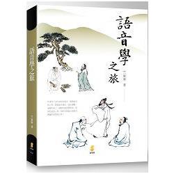 語音學之旅(2版)