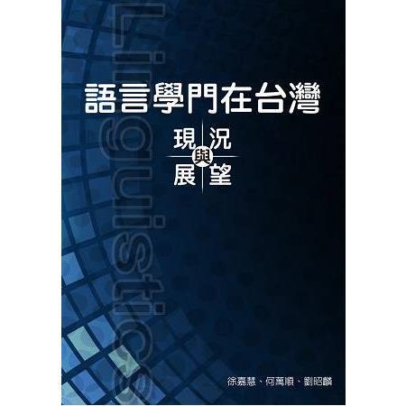 語言學門在台灣:現況與展望