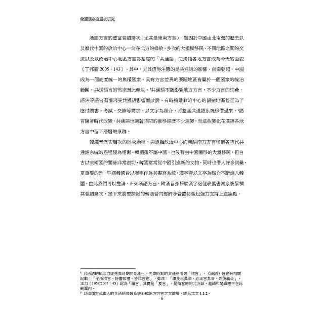 韓國漢字音歷史層次探析