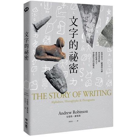文字的祕密:從甲骨文、羅賽塔石碑到表情符號,重新認識文字穿越時空的演變史