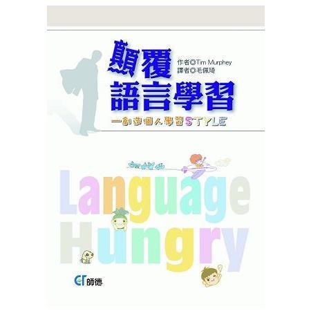 顛覆語言學習:創造個人學習STYLE