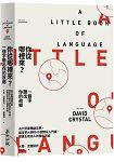 你從哪裡來?一個字聽出你的故鄉──為什麼要懂語言學,語言學大師的40堂精采入門課,增進生而為人的獨有天賦