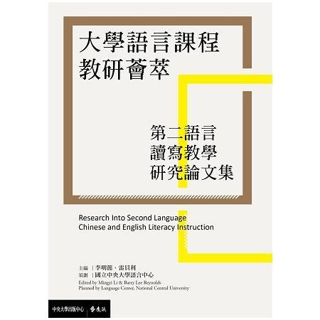 大學語言課程教研薈萃:第二語言讀寫教學研究論文集