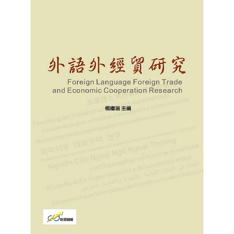 外語外經貿研究