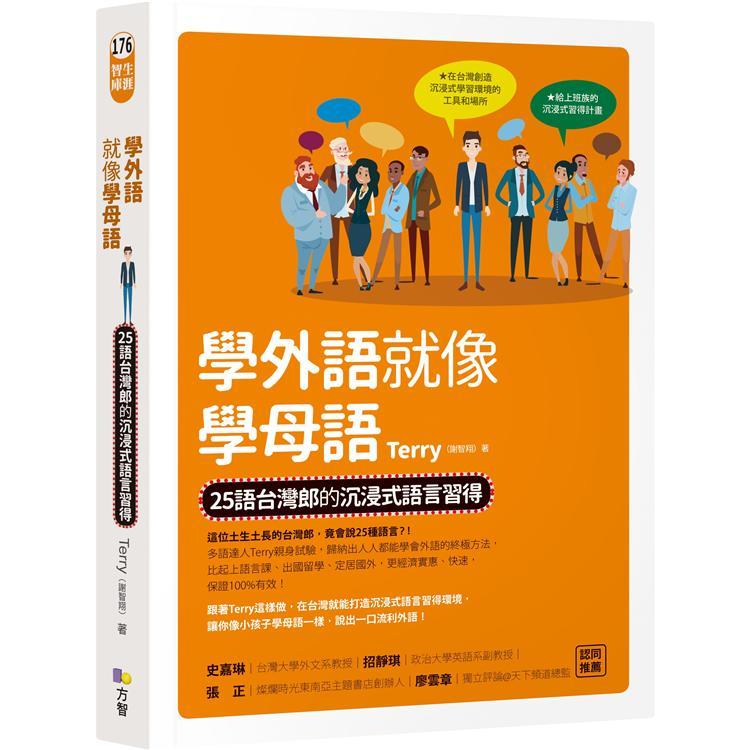 學外語就像學母語: 25語台灣郎的沉浸式語言習得 (點閱 : 15次)
