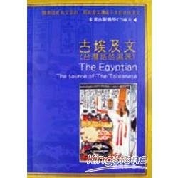 古埃及文(台灣話的淵源) | 拾書所