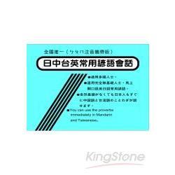 日中台英常用諺語會話