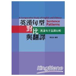 英漢句型對比與翻譯 : 英漢句子互譯比較 = A Comparative Study of English and Chinese Sentence Patterns /