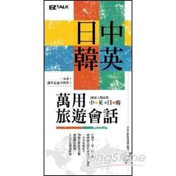中英日韓萬用旅遊會話(1書1 MP3)