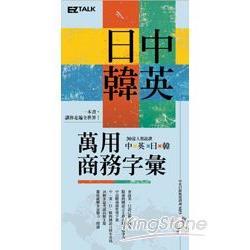 中英日韓萬用商務字彙(1 書1MP3)