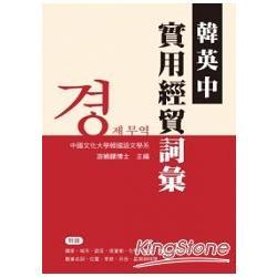 韓英中實用經貿詞彙