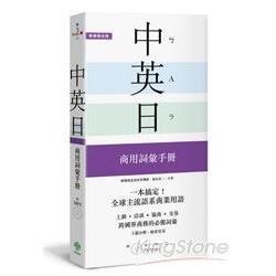 一本搞定!中‧英‧日 商用詞彙手冊:培養直接到美英加、日本工作的外語實力(附中英日順讀MP3)