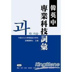 韓英中專業科技詞彙