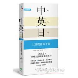 一本搞定!中‧英‧日 上班族會話手冊:融入美英加、日本職場的外語實力(附中英日順讀MP3)