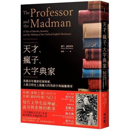 天才、瘋子、大字典家:英國百年機密檔案解密,人類文明史上最龐大的英語字典編纂傳奇