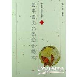 國中國文台語注音讀本 (1書+3CD)