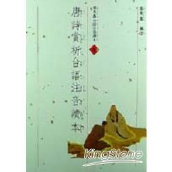 唐詩賞析台語注音讀本 (1書+4CD)