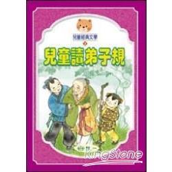 兒童讀弟子規(全套3冊)