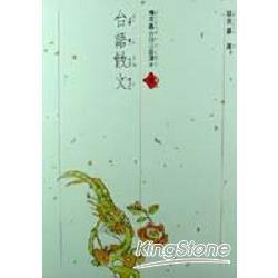 台語散文 (1書+3CD)