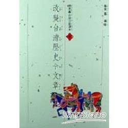 改變台灣歷史文章 (1書+3CD)