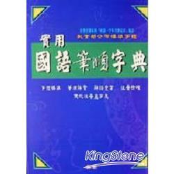實用國語筆順字典(精32K)