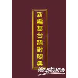 新編華台語對照典(附CD)