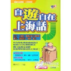 自遊自在上海話(書加4CD)