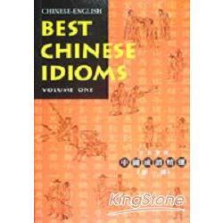 中國成語精選-1(中英對照)