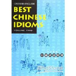 中國成語精選-2(中英對照)