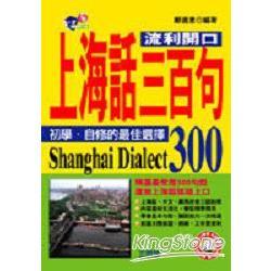 上海話三百句(CD版)