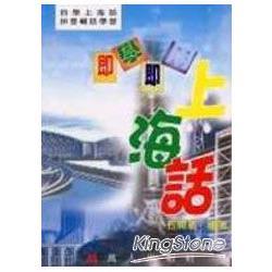 即學即用上海話(CD版)