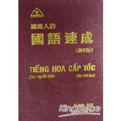 越南人的國語速成(越中版)