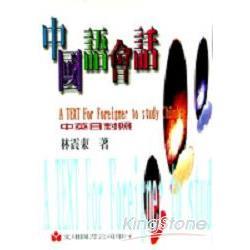 中國語會話(書+3CD)