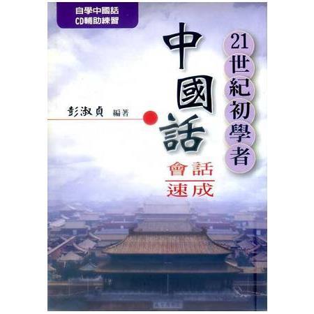 21世紀初學者中國話會話速成(平裝附CD)