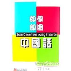 即學即用中國話(書+2CD)