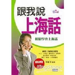 跟我說上海話(附CD)