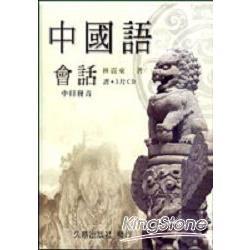 中國話會話(書+2CD)