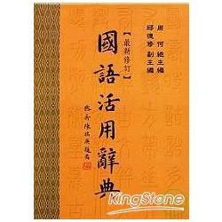 國語活用辭典(最新修訂)