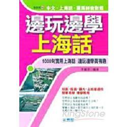 邊玩邊學上海話