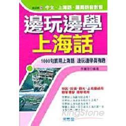 邊玩邊學上海話(附4CD)