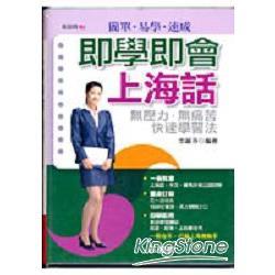 即學即會上海話(附CD)