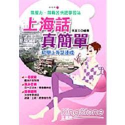 上海話真簡單(附CD)