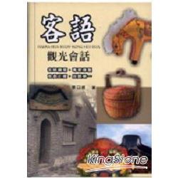 客語觀光會話(書+2CD)