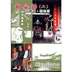 邵安話(二)古漢語:活化石