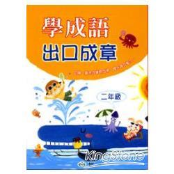 學成語出口成章(二年級)