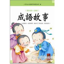 成語故事:小學生必讀啟蒙國學4新版