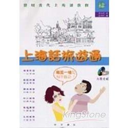 上海話旅遊通-簡明當代上海話教程
